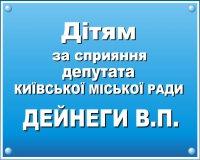 Детская площадка от депутата Киевского городского совета Дейнеги Владимира Петровича
